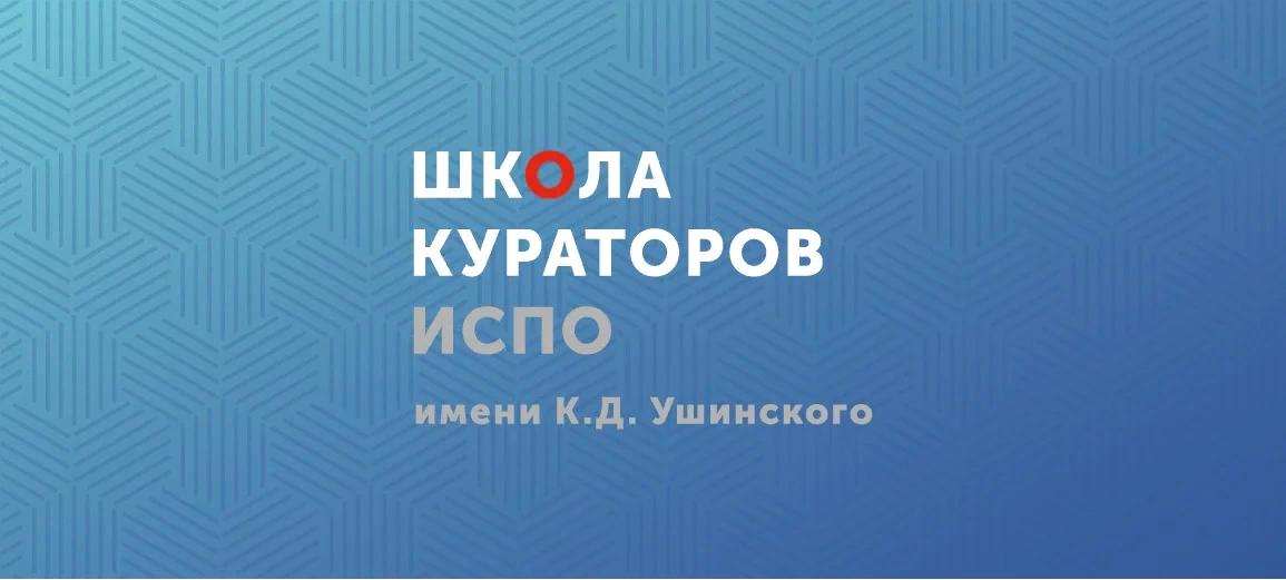 Школа Кураторов ИСПО МГПУ