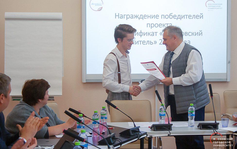 Встреча с обладателями сертификата «Московский учитель»