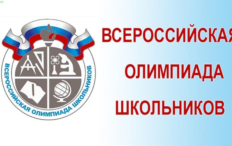 Всероссийская олимпиада школьников в ИСПО