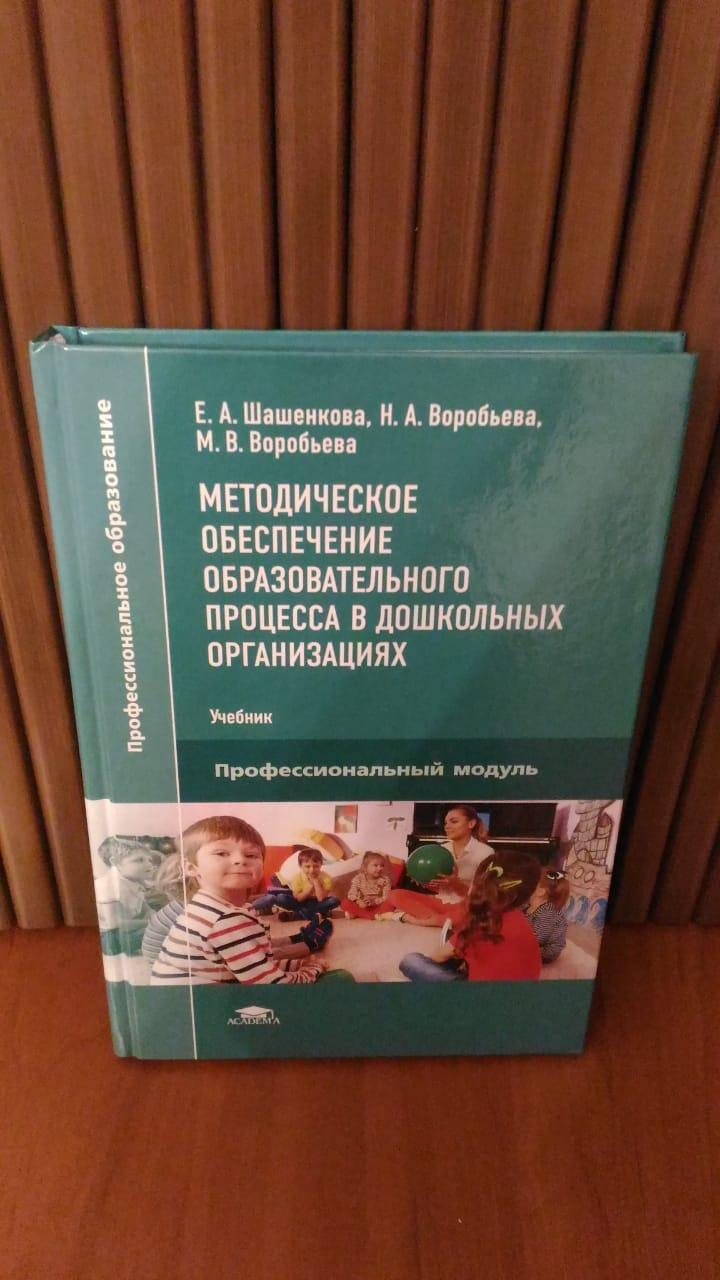 Учебник для СПО