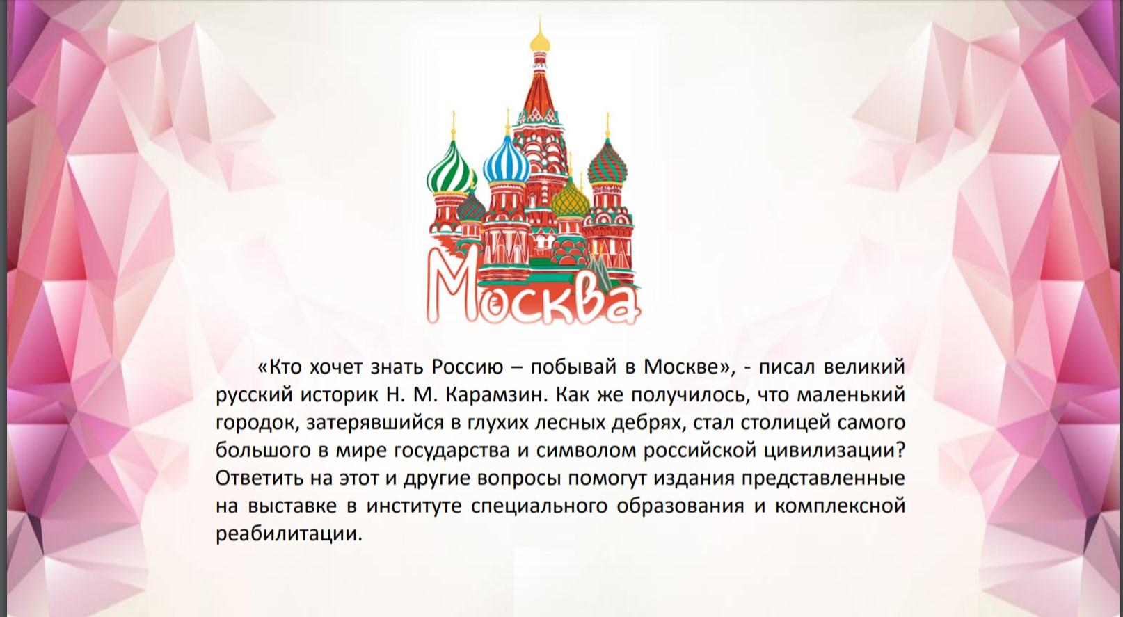 872-летие Москвы