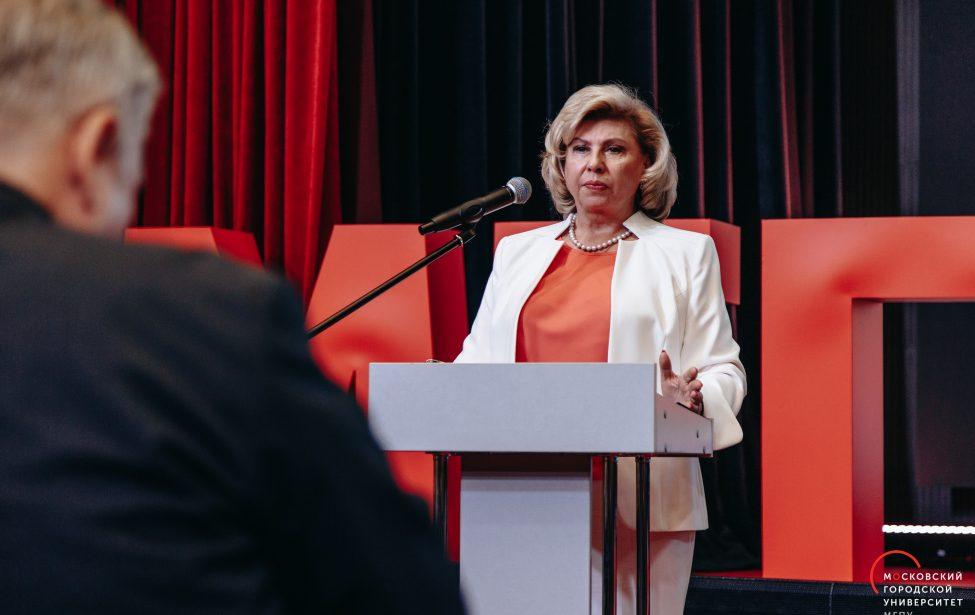Татьяна Москалькова в МГПУ
