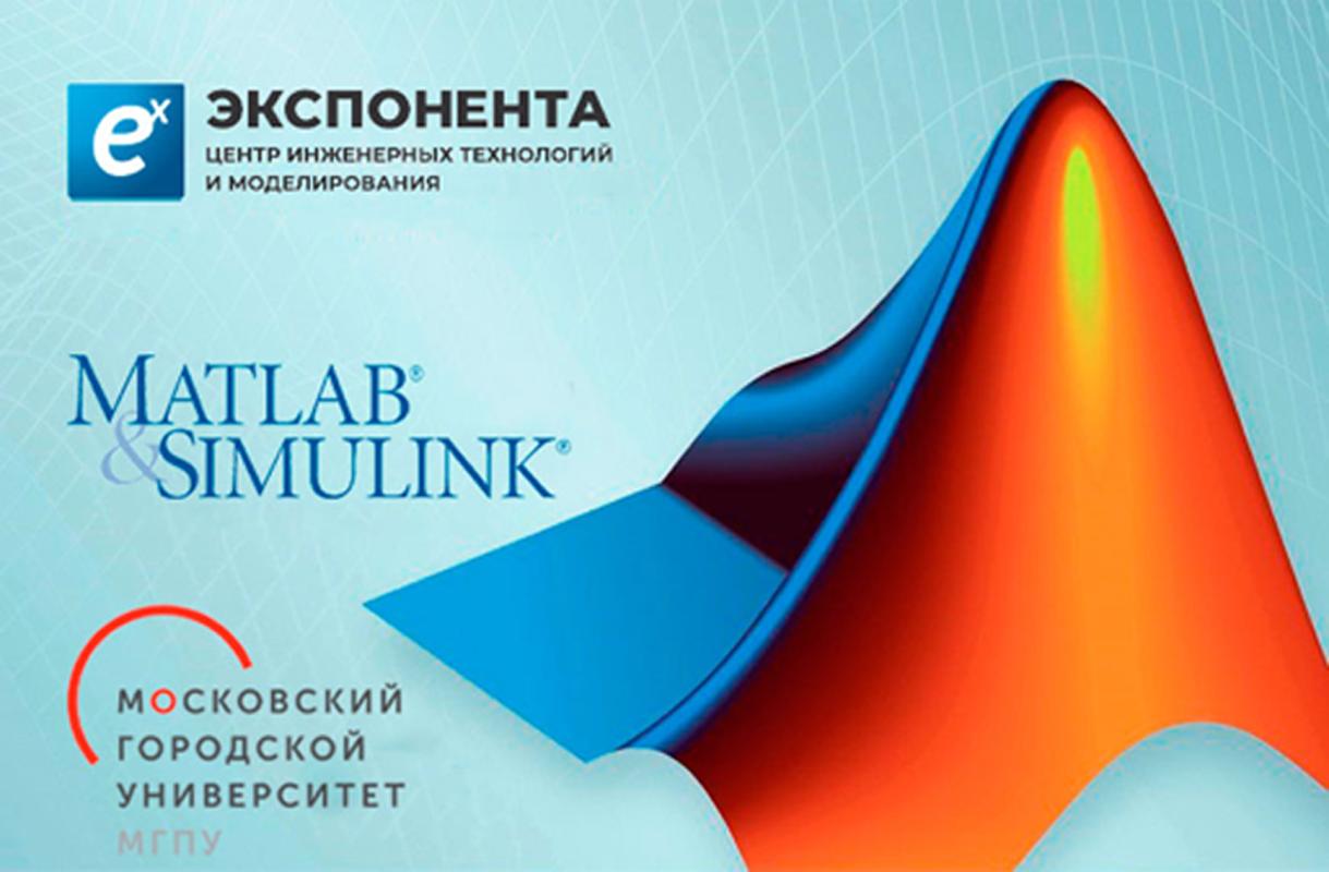 Работаем с MatLab и Simulink