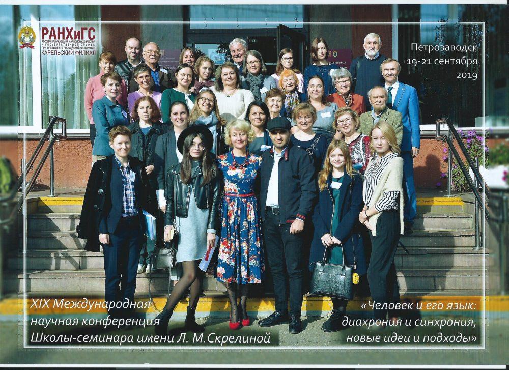 XIX международная научная конференция романистов