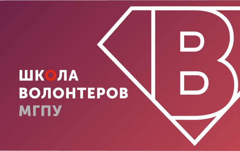 Московский городской запускает вторую Школу волонтеров