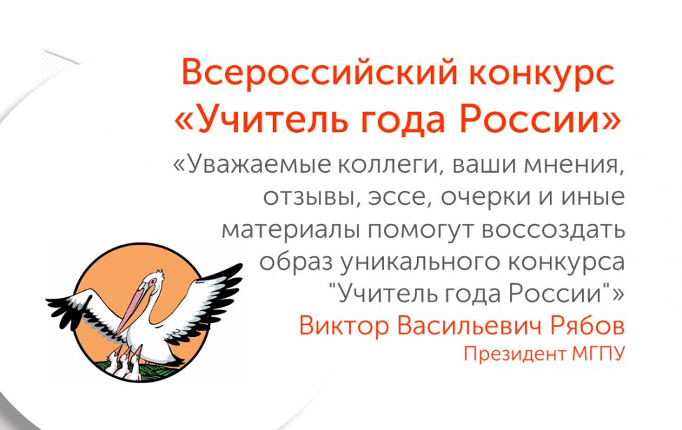 «Учитель года России» — юбилей: приглашаем к сотрудничеству
