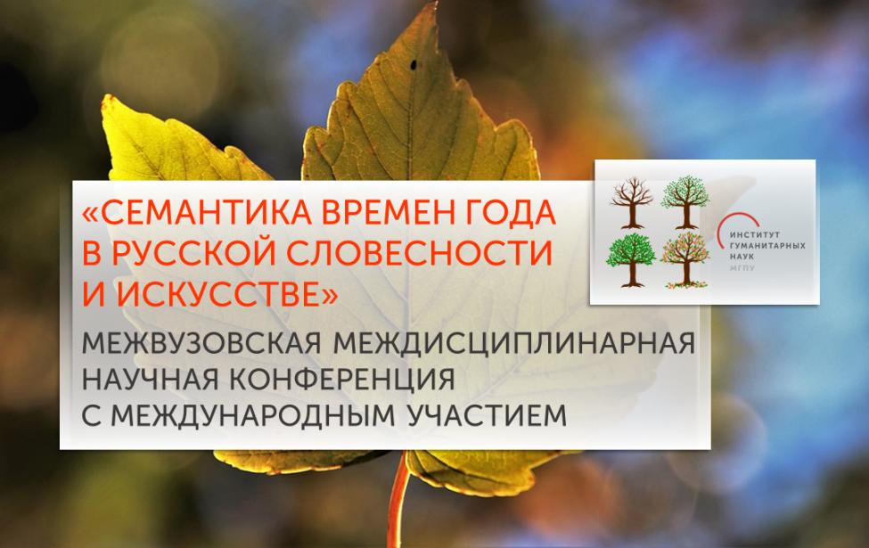 Семантика времен года в русской словесности и искусстве