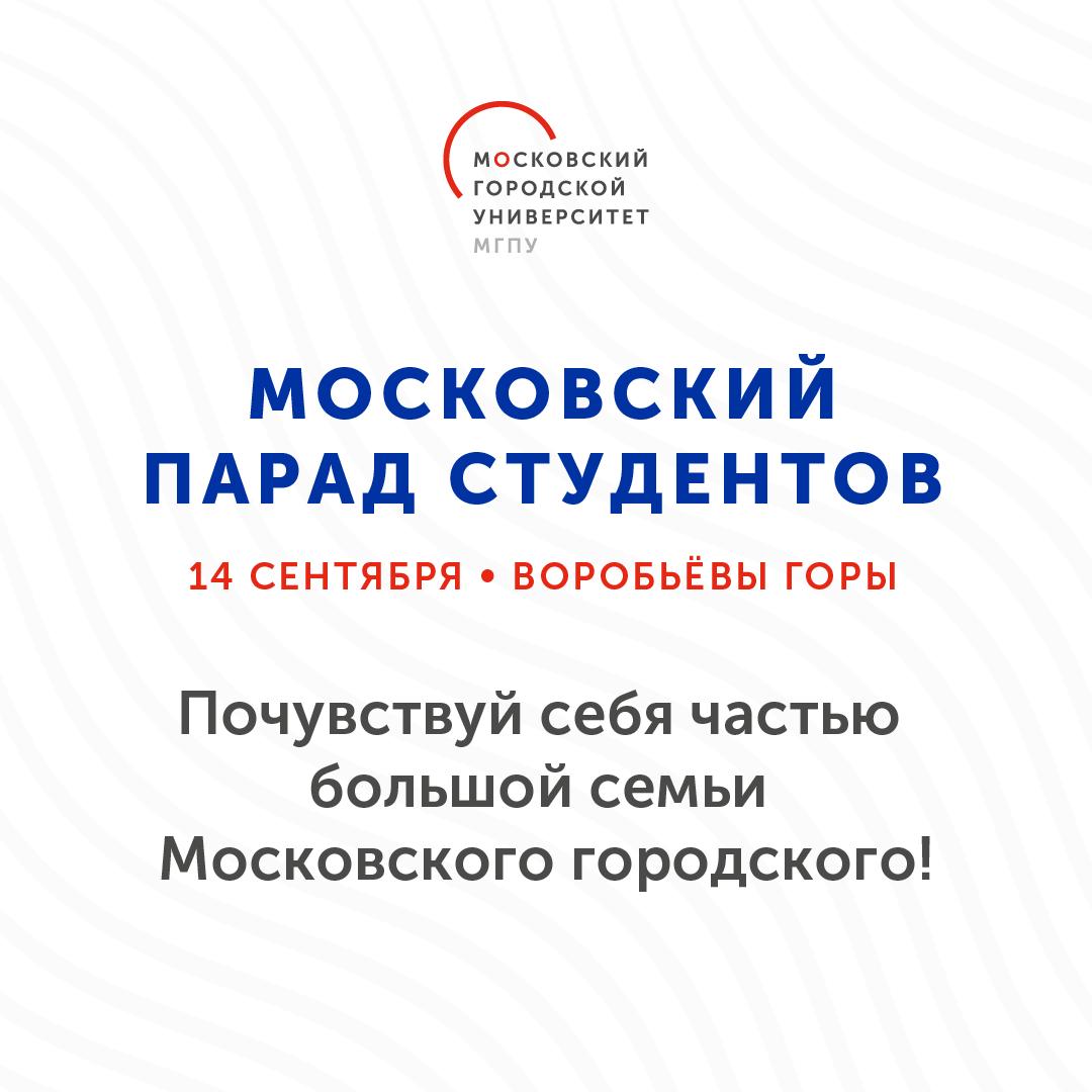 Московский парад студентов 2019 — МГПУ