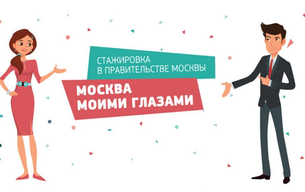 Стажировка вПравительстве Москвы