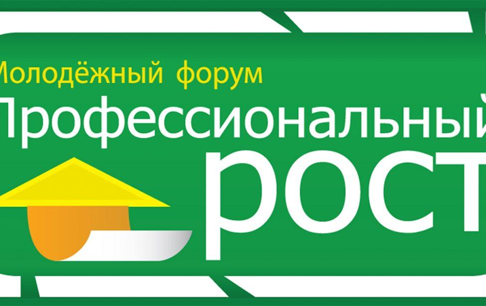 Молодёжный форум «Профессиональный рост»