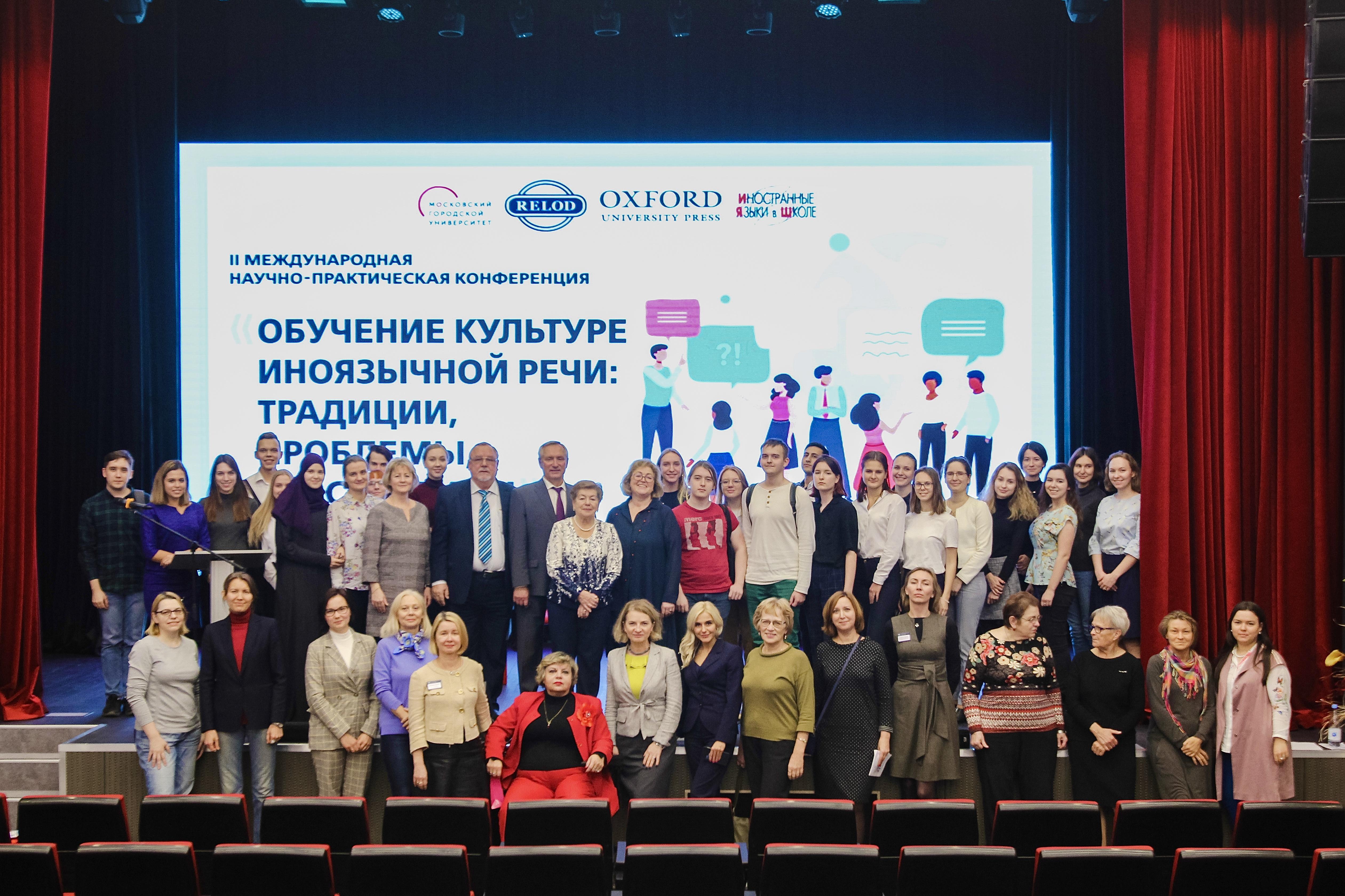 Мероприятия в рамках II Международной научно-практической конференции