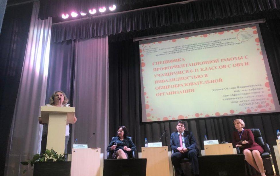 Эксперты обсудили вопросы профориентации лиц с ОВЗ