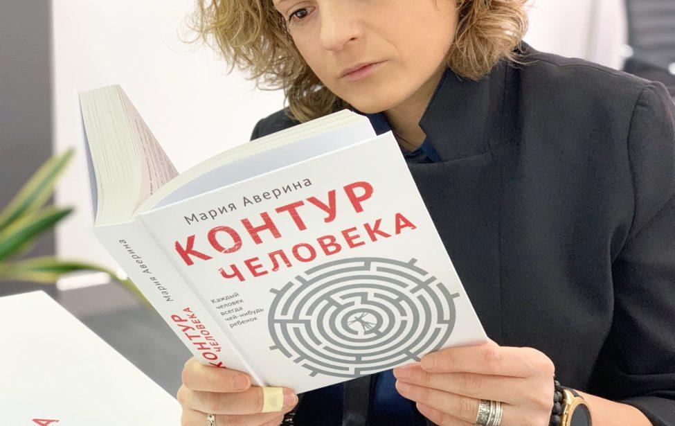 Роман «Контур человека»: интервью с автором бестселлера