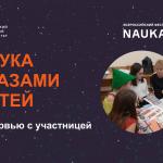 Интервью с участницей конференции «Наука глазами детей»