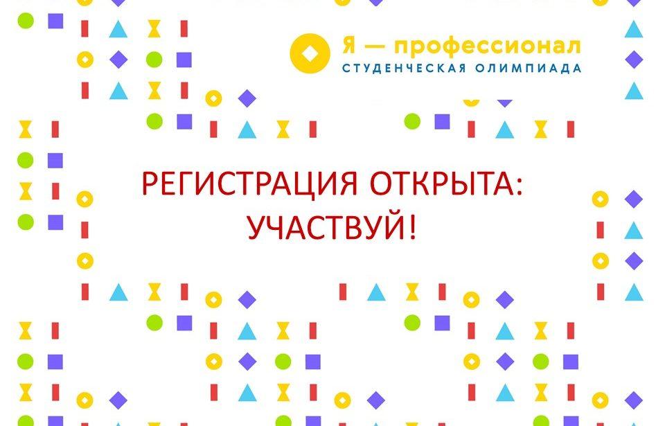 Старт регистрации олимпиады «Я-профессионал»