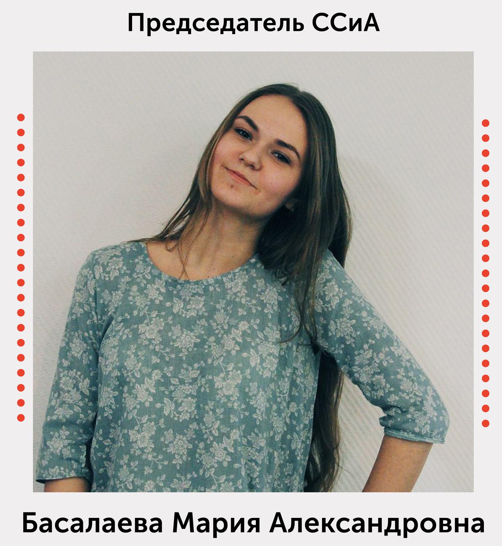 Басалаева Мария Александровна