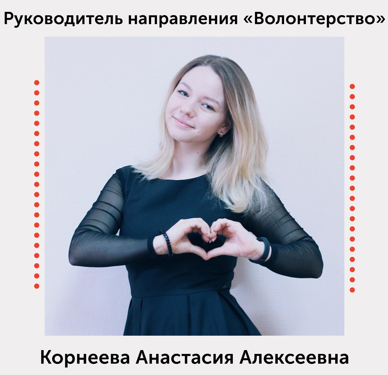 Корнеева Анастасия Алексеевна