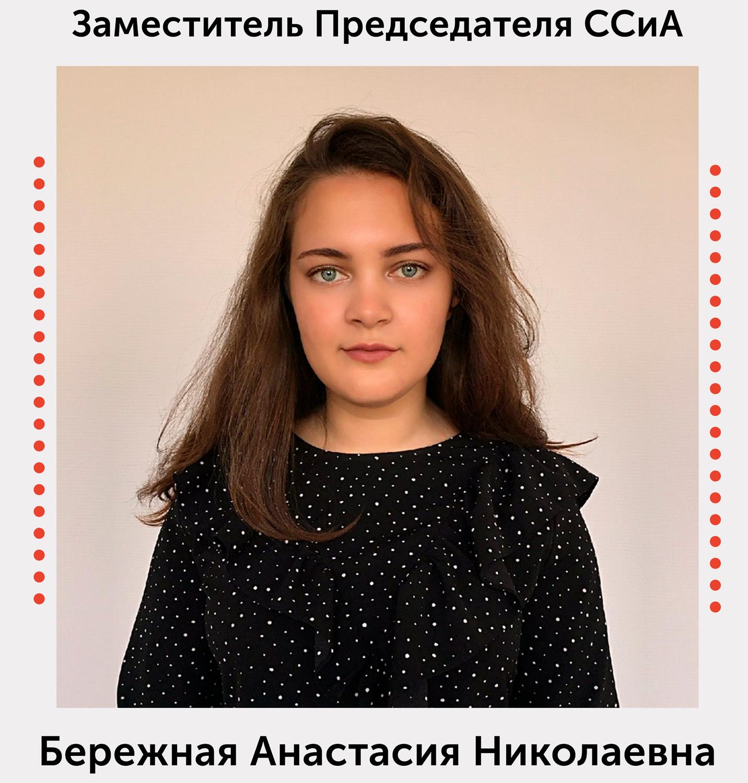 Бережная Анастасия Николаевна