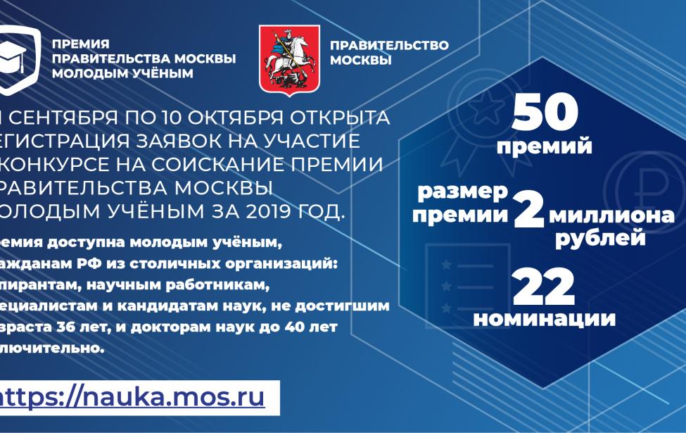 Конкурс на соискание премии Правительства Москвы