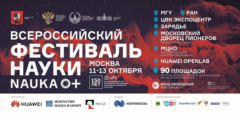 XIV Фестиваль науки