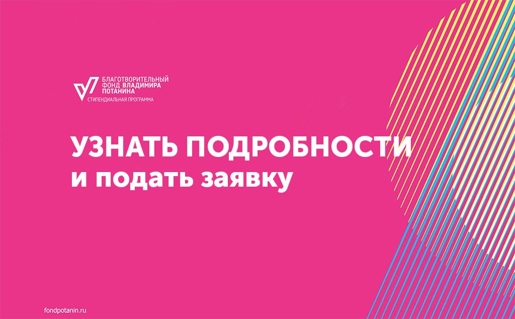 стипендиальная программа фонда Потанина 2019-2020