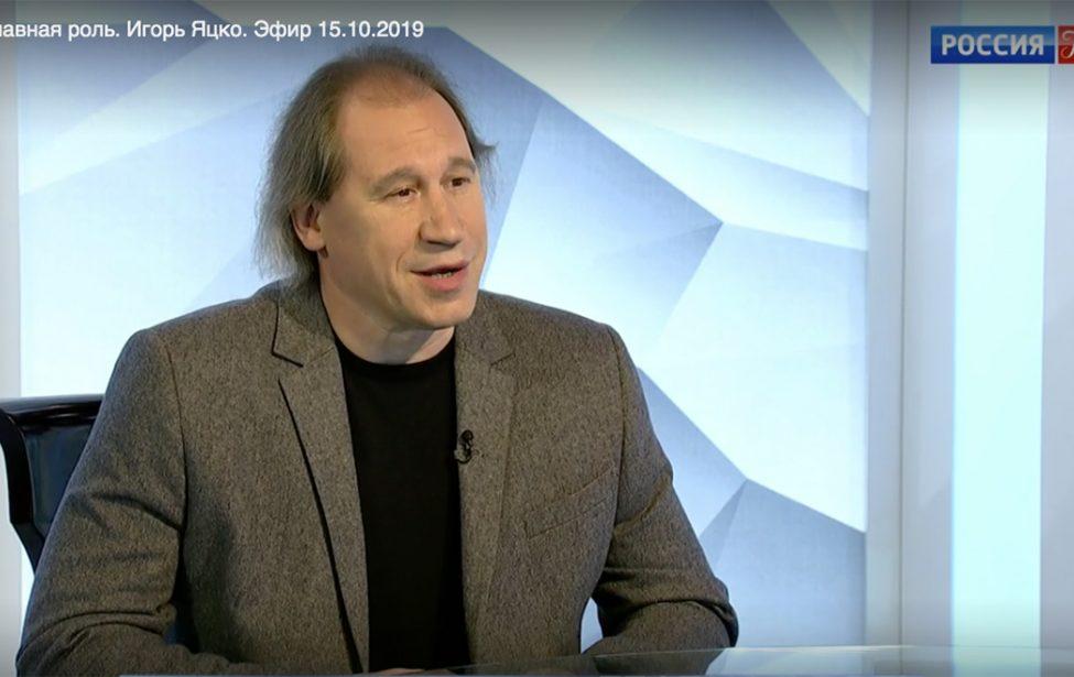 Игорь Яцко в «Главной роли» на телеканале «Культура»
