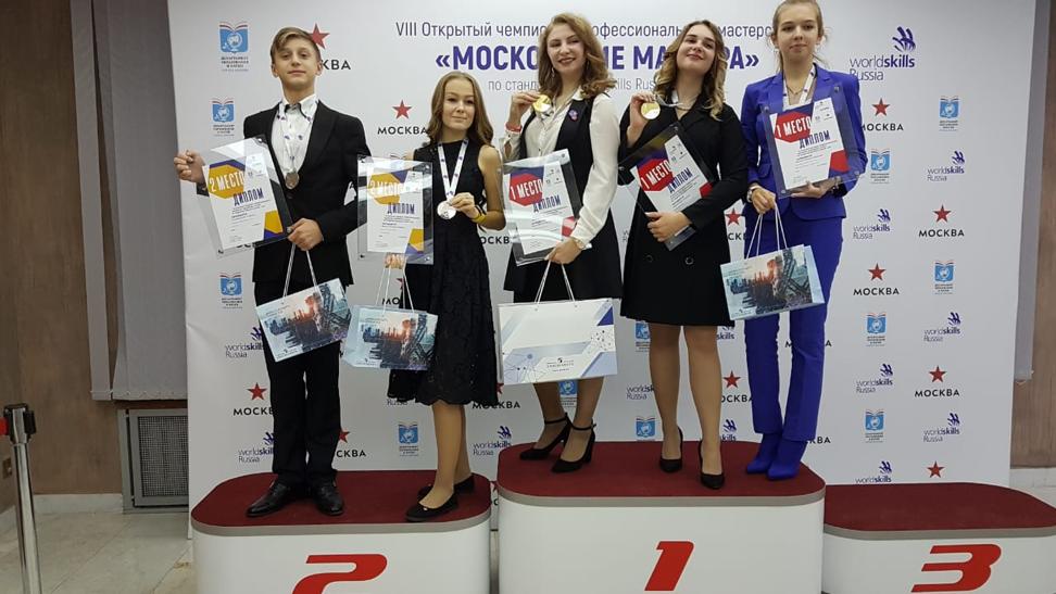 Награждение медалистов «Московские мастера» WorldSkills