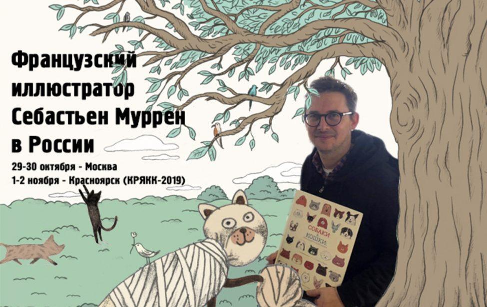 Себастьен Муррен в гостях у ИИЯ