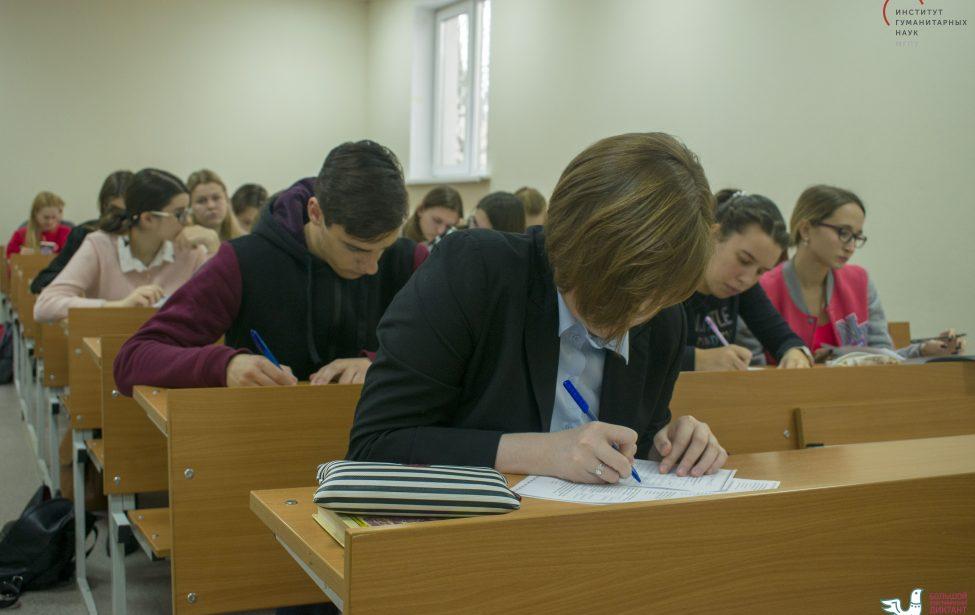 Этнографический диктант в Московском городском