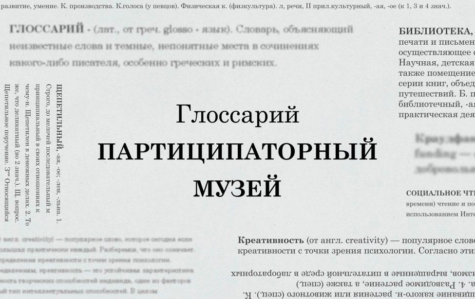 Глоссарий: партиципаторный музей
