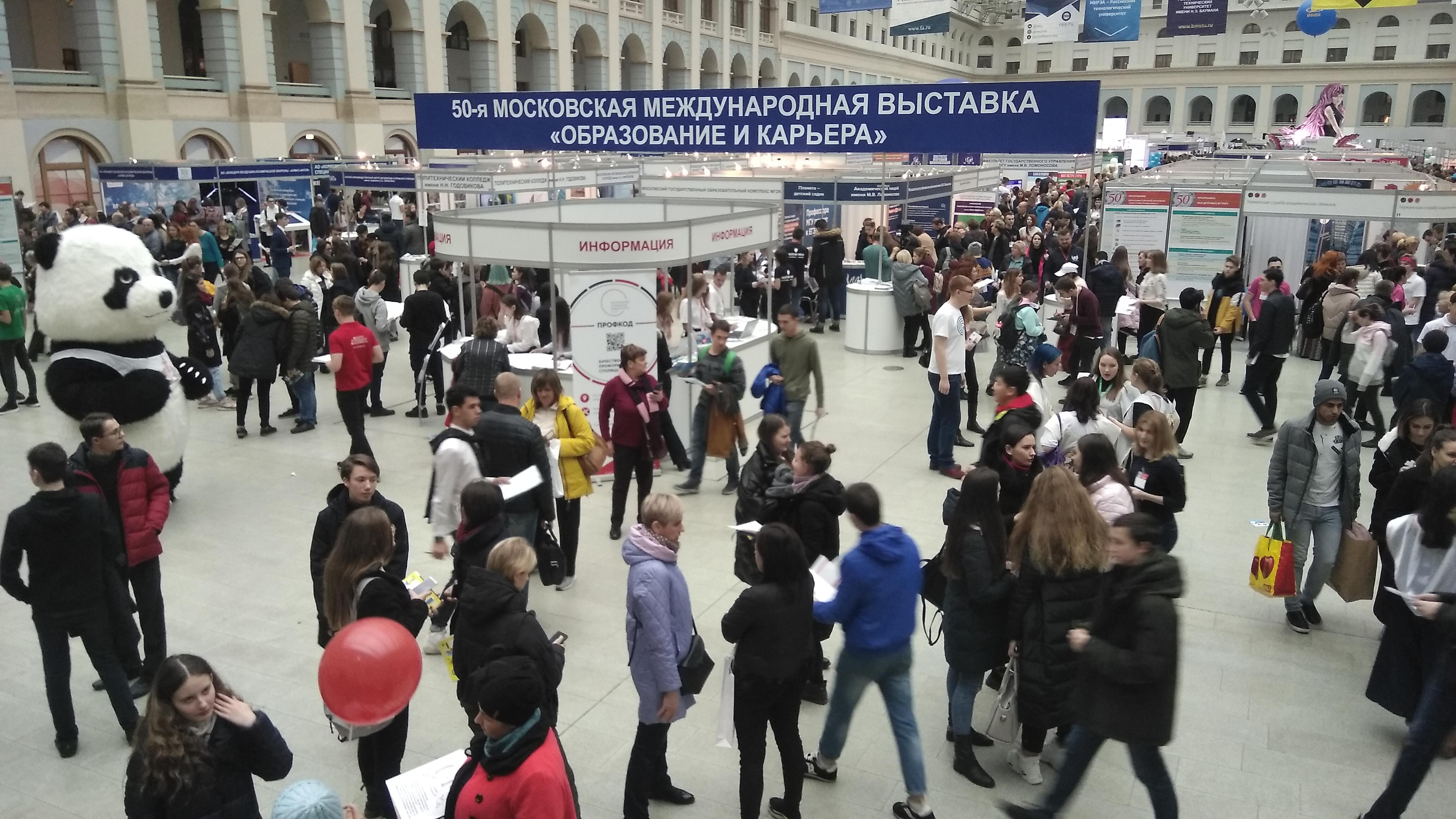 ИПССО на Московской Международной выставке «Образование и Карьера»