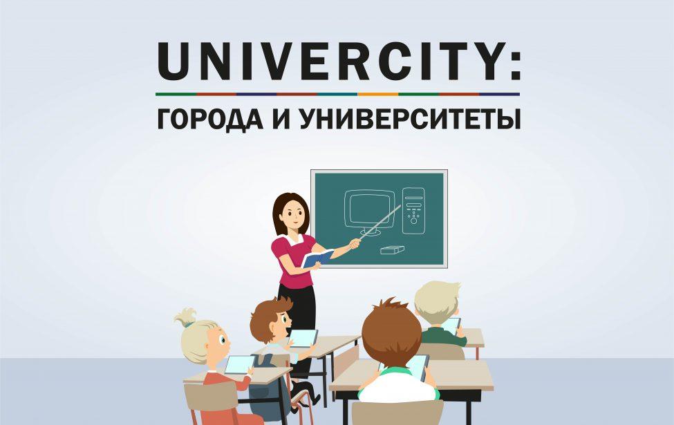 «UniverCity: Города и Университеты»: современная школа