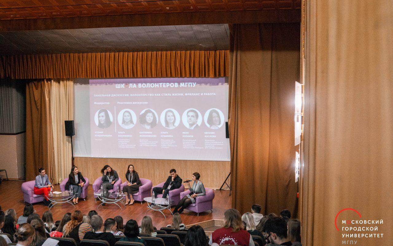 Школа волонтеров МГПУ 2019. День 4 — 5