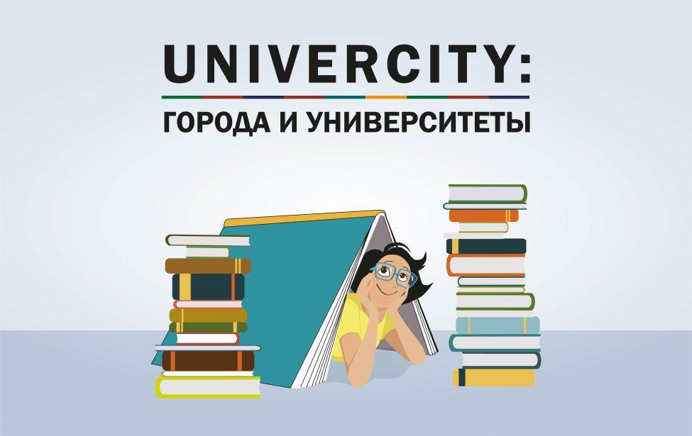 «UniverCity: Города и Университеты»: чтение