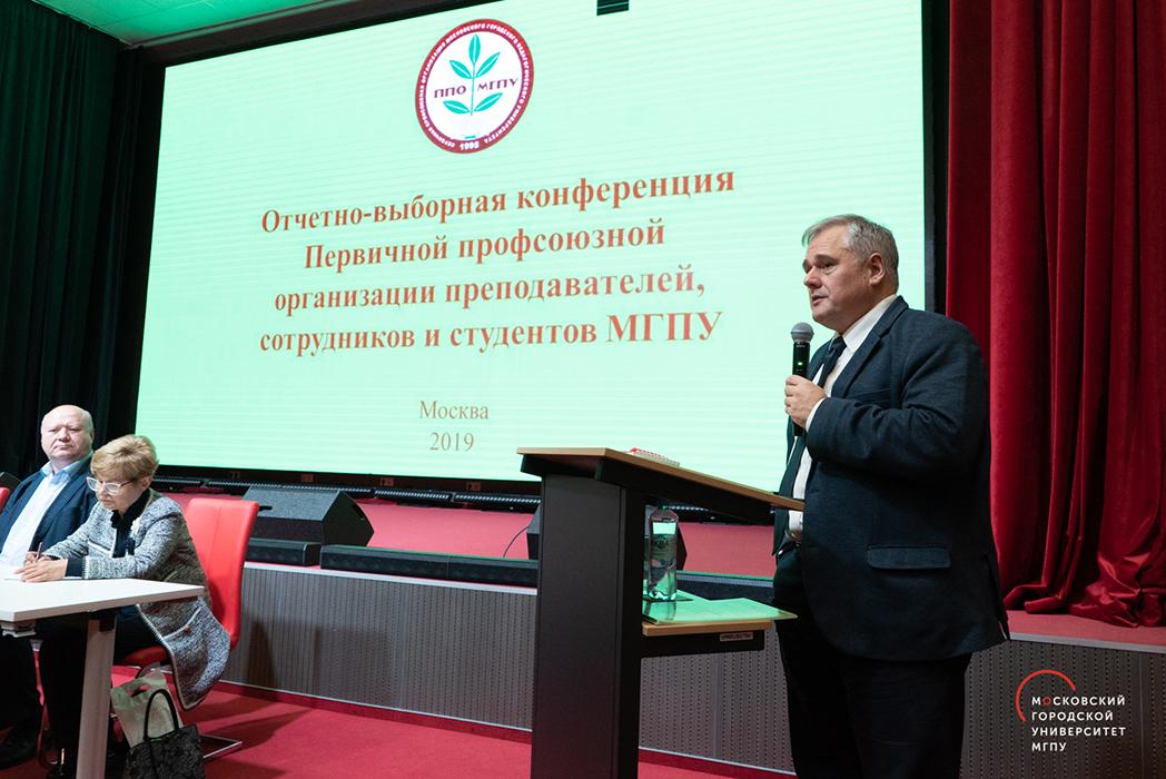 19 ноября 2019 года — Отчетно-выборная конференция ППО МГПУ