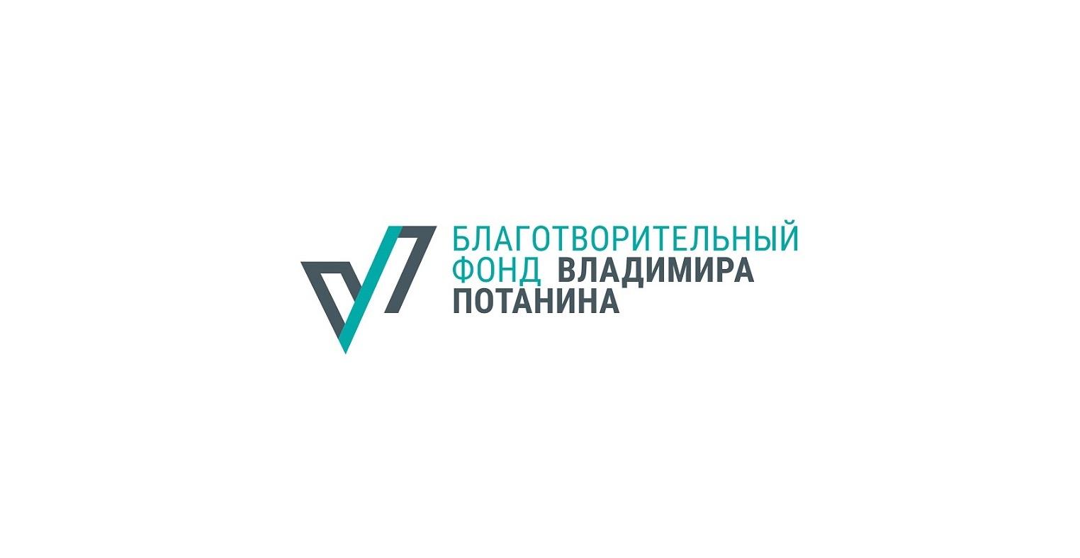 Стипендиальный конкурс фонда имени В. Потанина