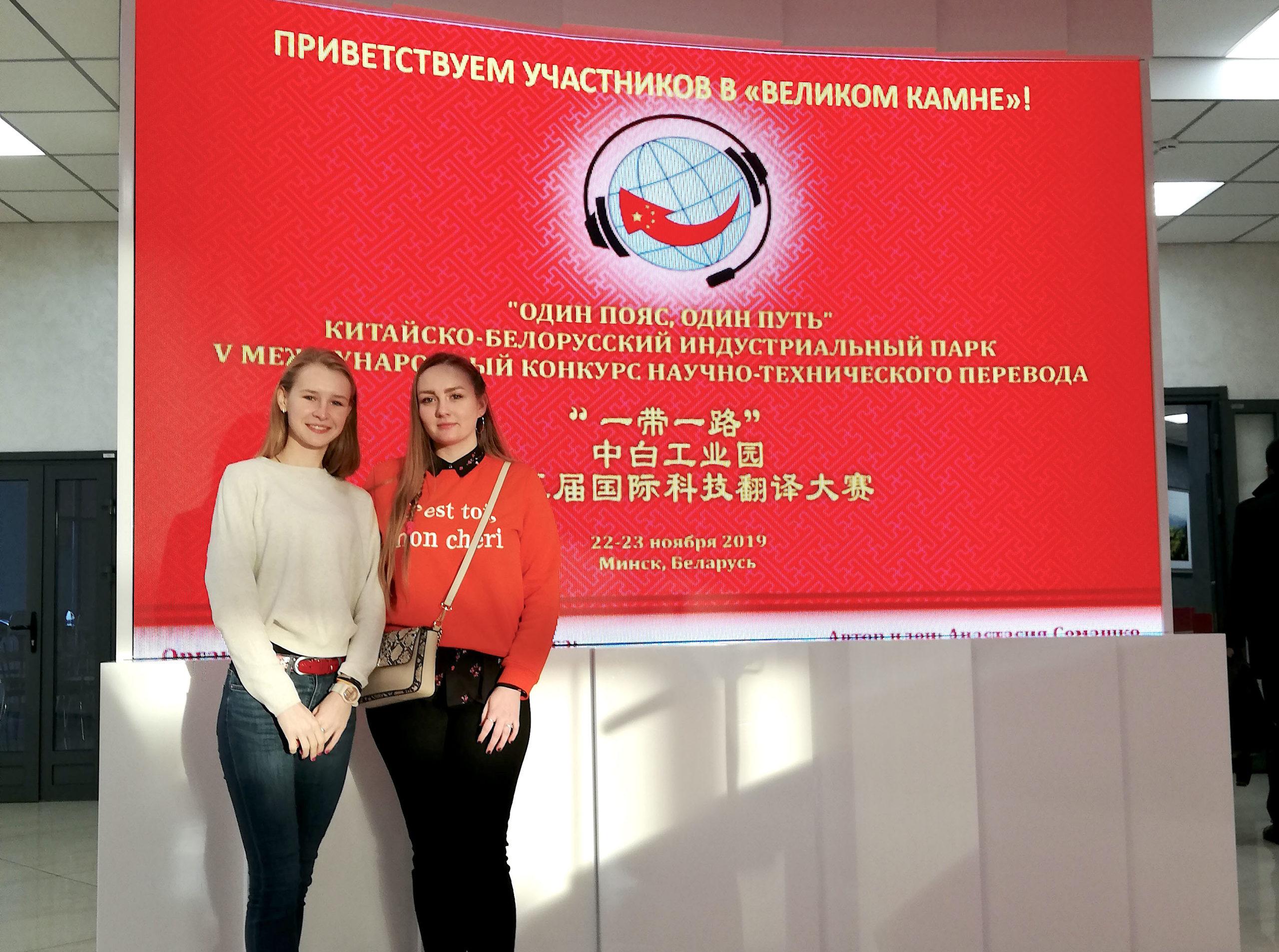 Конкурс научно-технического перевода (китайский язык)