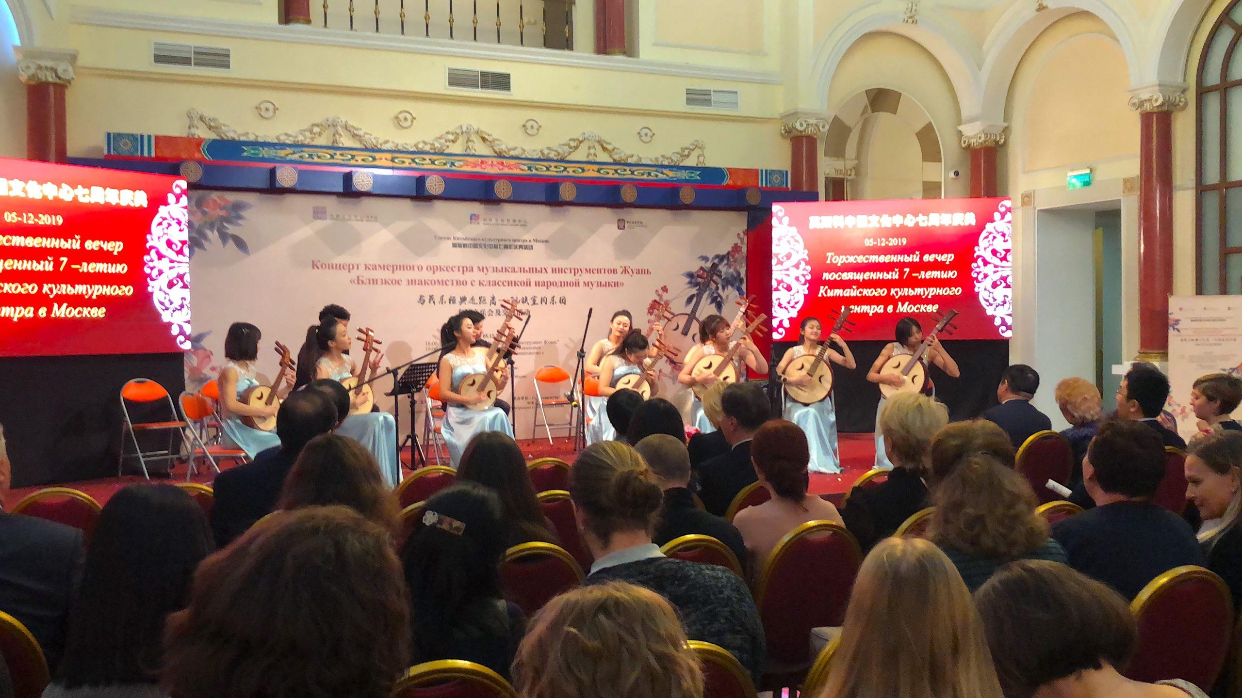 Концерт в честь 7-летия Китайского культурного центра в Москве