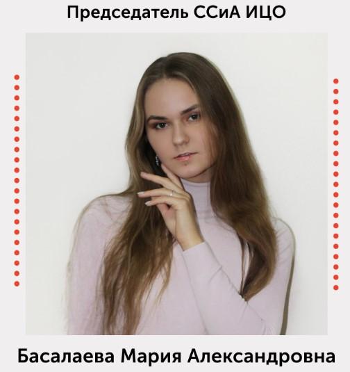 Басалаева Мария Александровна Председатель ССиА ИЦО