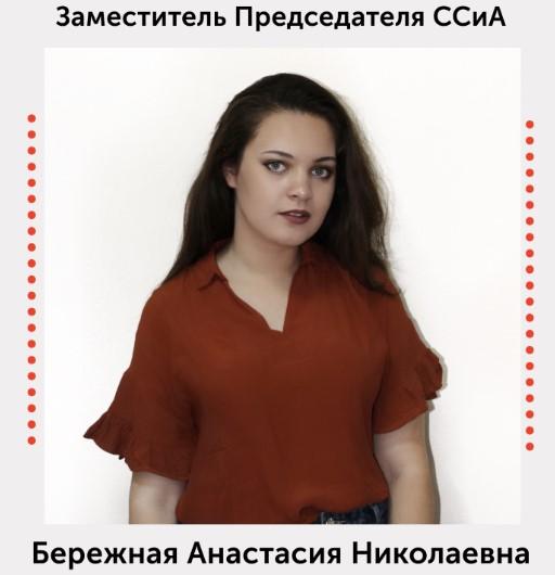 Бережная Анастасия Николаевна Заместитель председатель ССиА ИЦО