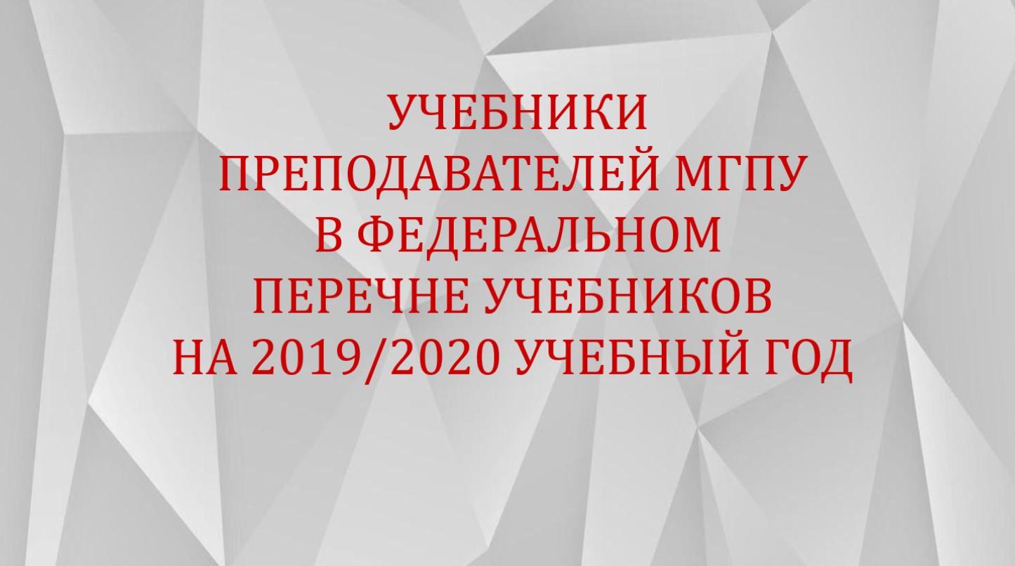 К 25-летию МГПУ