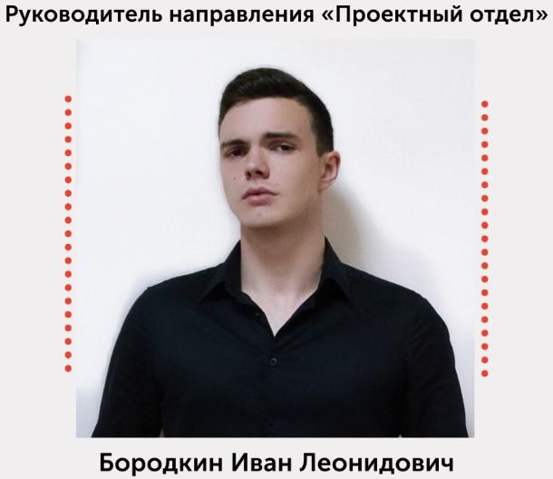 Бородкин Иван Леонидович Проектный отдел ИЦО
