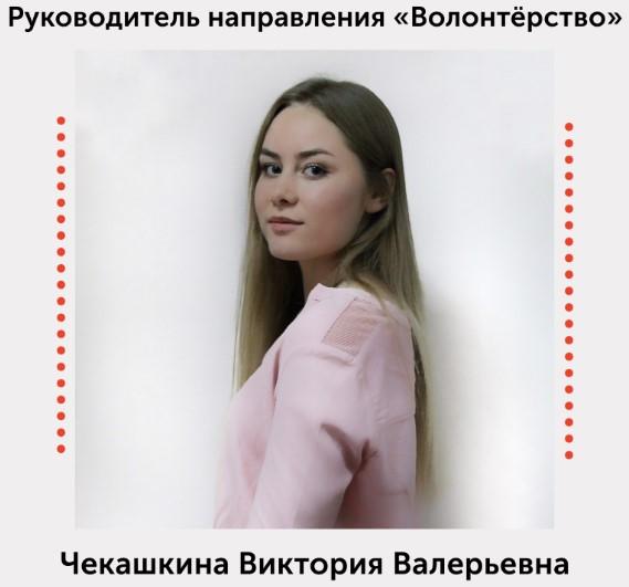Чекашкина Виктория Валерьевна Волонтерство ИЦО