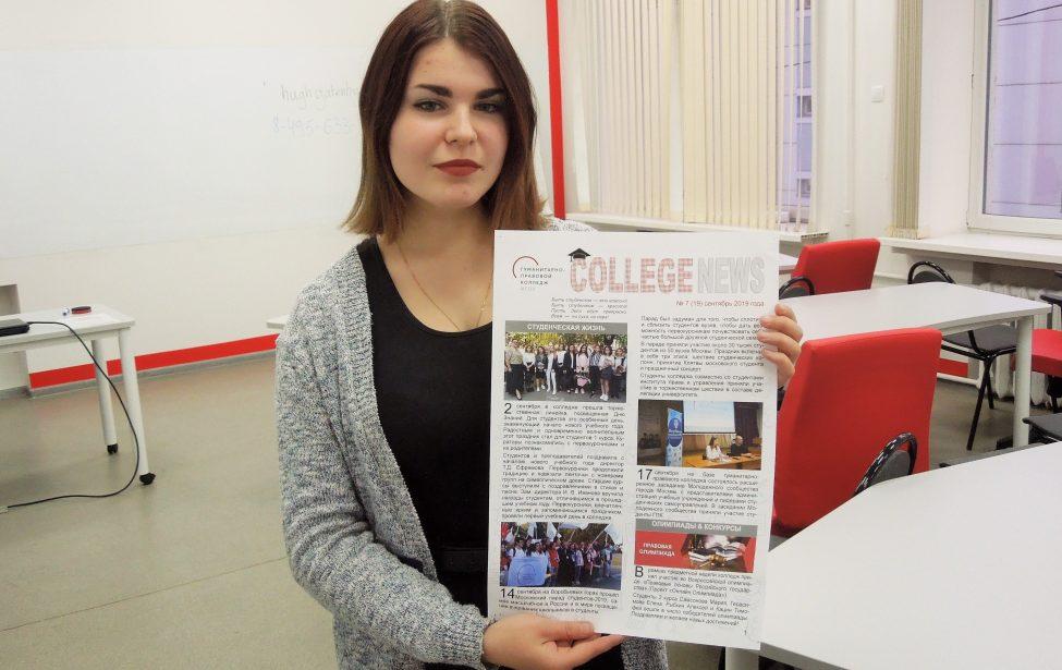 Газета «College News» признана лучшей на конкурсе