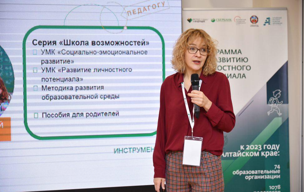 Программа по развитию личностного потенциала в Барнауле