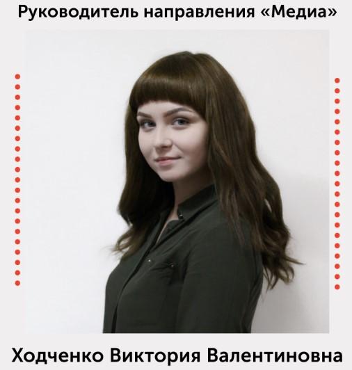 Ходченко Виктория Валентиновна Медиа ИЦО