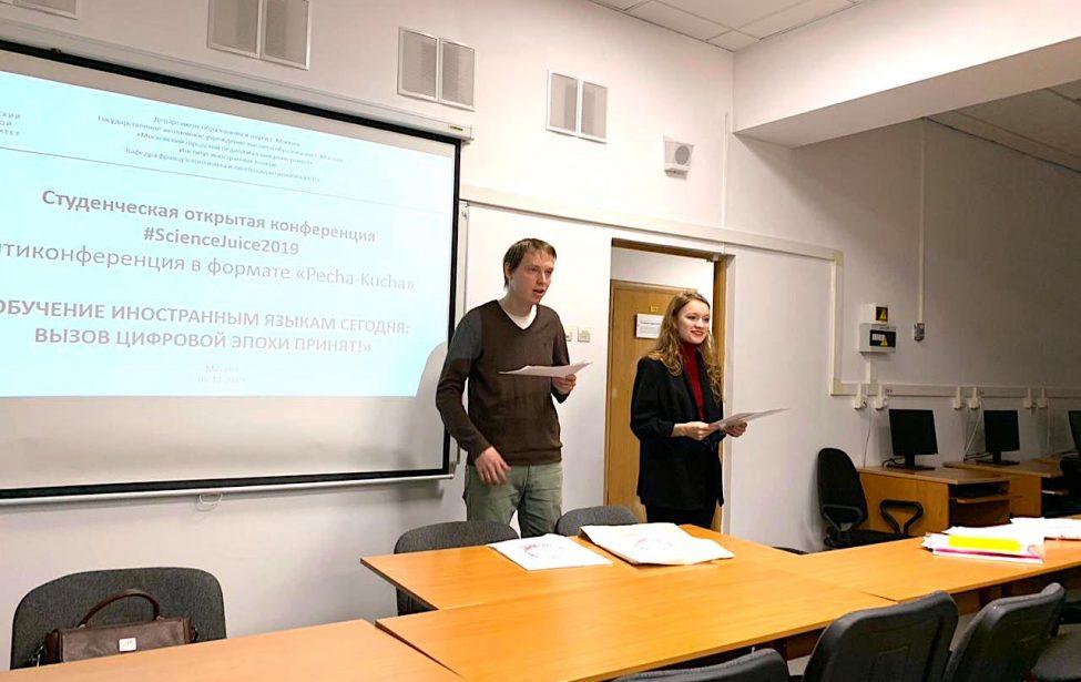 Итоги заседания секции по лингводидактике в рамках #ScienceJuice2019