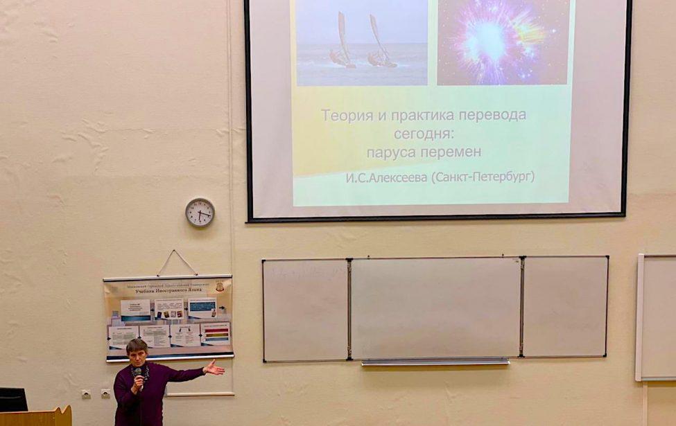 В ИИЯ состоялся мастер-класс по теории и практике перевода