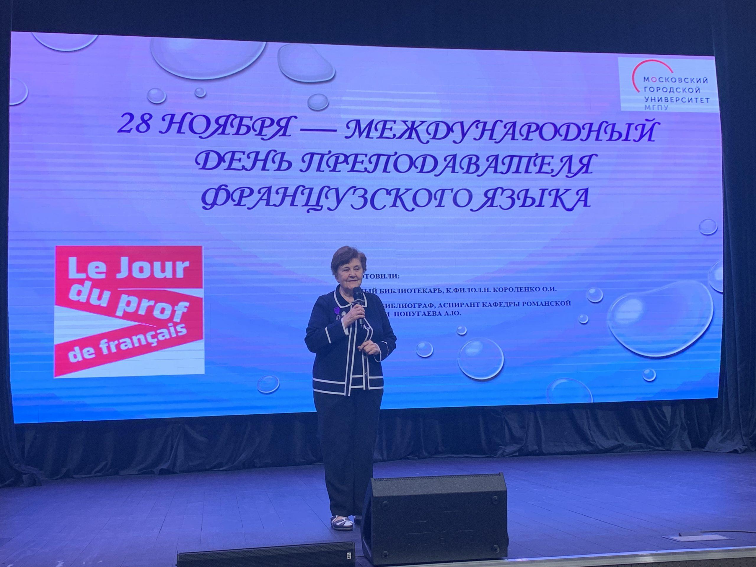 Концерт к Международному Дню Учителя французского языка