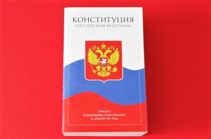 С Днём Конституции Российской Федерации